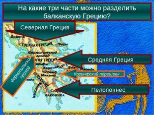 На какие три части можно разделить балканскую Грецию? Северная Греция Средняя