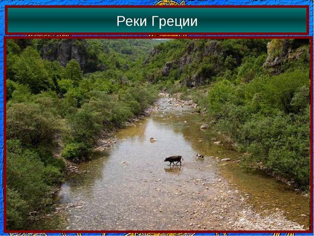 Реки Греции
