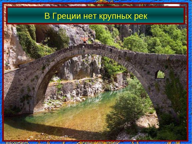 В Греции нет крупных рек