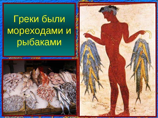 Греки были мореходами и рыбаками