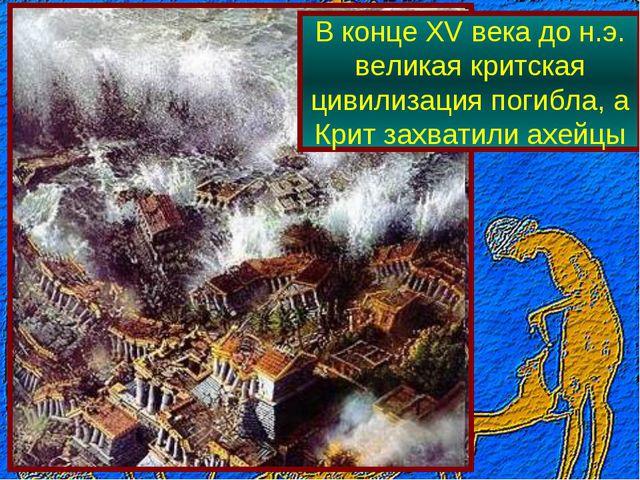 В конце XV века до н.э. великая критская цивилизация погибла, а Крит захватил...