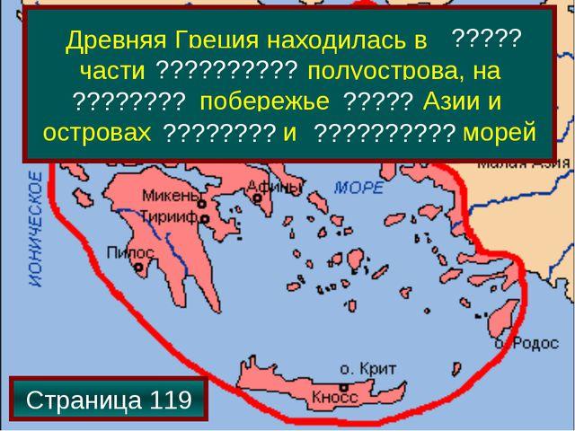 Страница 119 Древняя Греция находилась в южной части Балканского полуострова,...