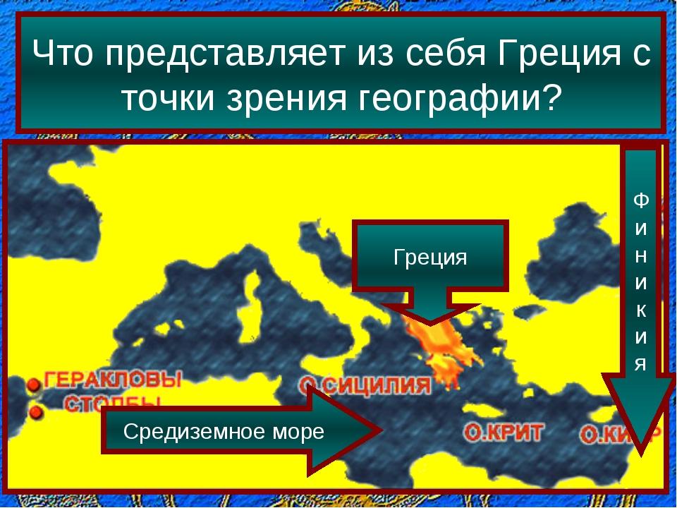 Ф и н и к и я Средиземное море Греция Что представляет из себя Греция с точки...