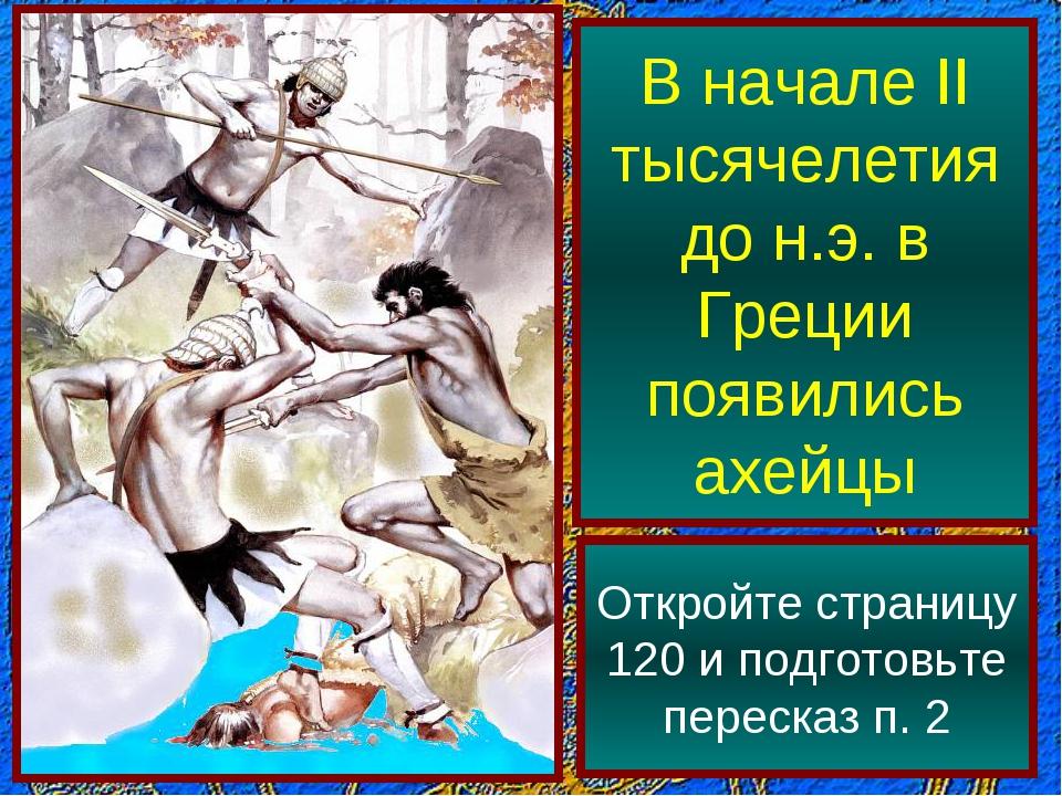 В начале II тысячелетия до н.э. в Греции появились ахейцы Откройте страницу 1...