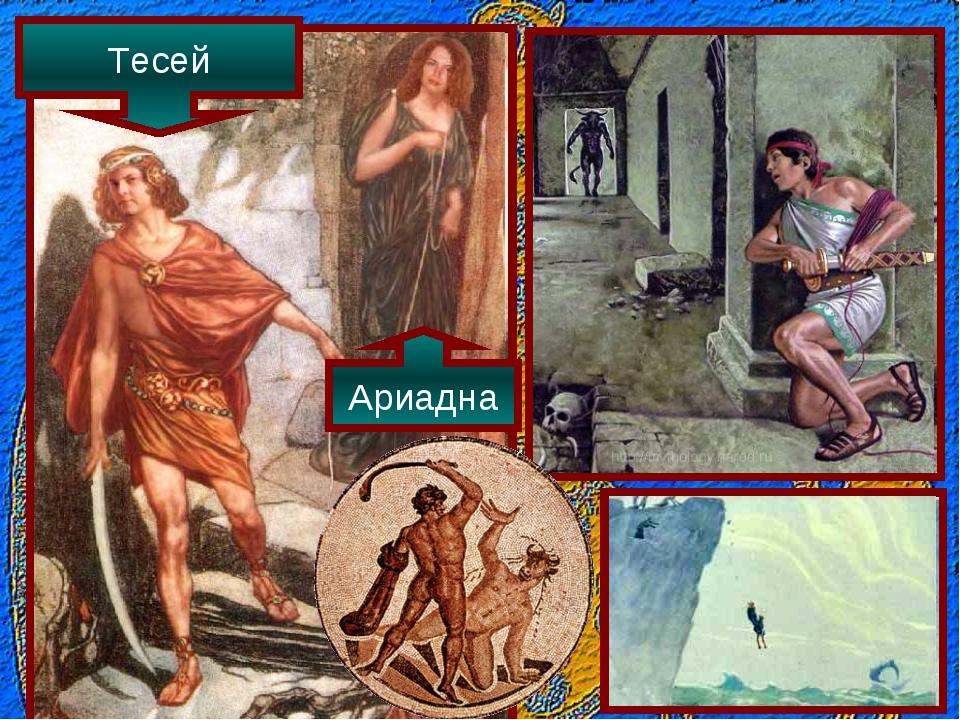 Тесей Ариадна