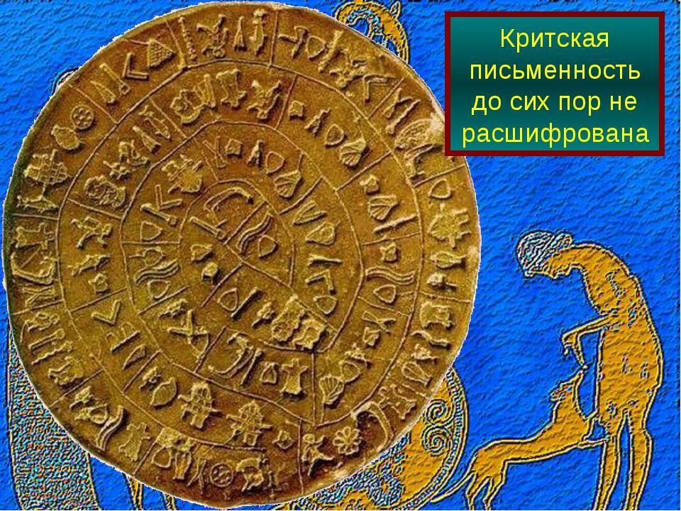 Критская письменность до сих пор не расшифрована