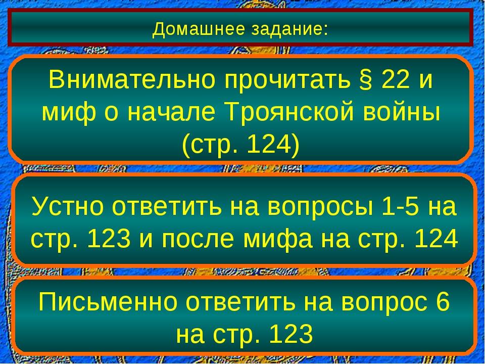 Домашнее задание: Внимательно прочитать § 22 и миф о начале Троянской войны (...