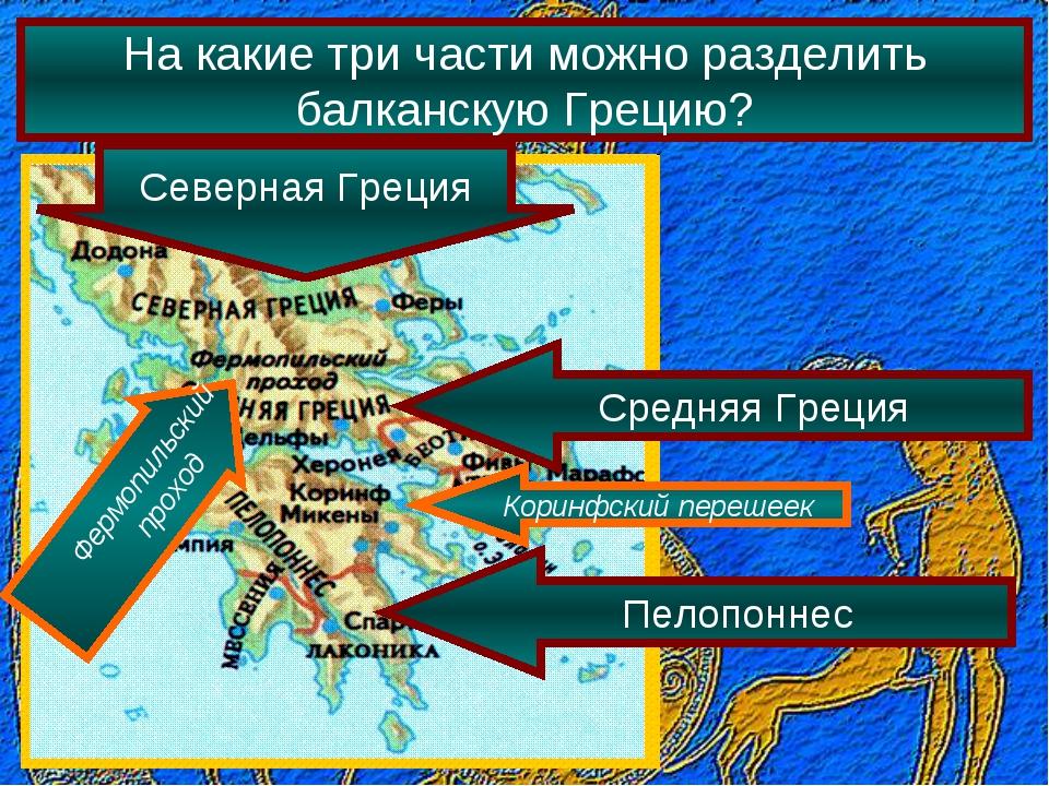 На какие три части можно разделить балканскую Грецию? Северная Греция Средняя...