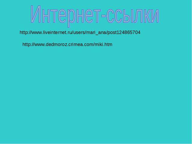 http://www.liveinternet.ru/users/mari_ana/post124865704 http://www.dedmoroz.c...