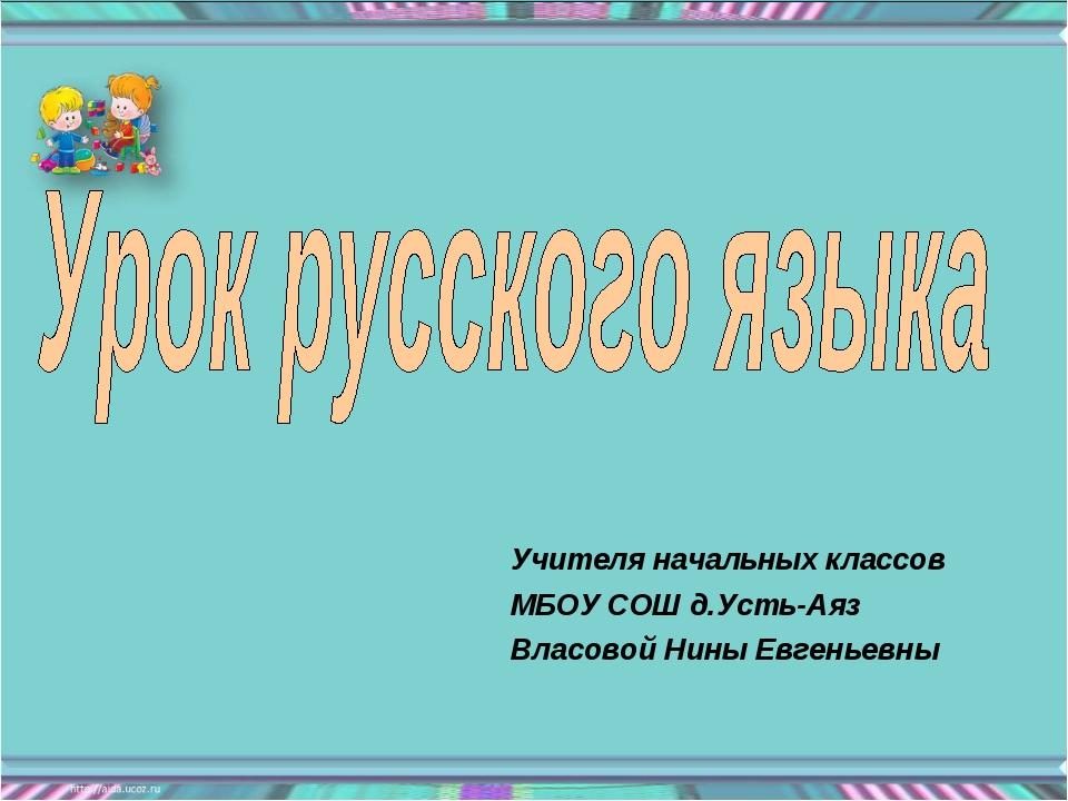Учителя начальных классов МБОУ СОШ д.Усть-Аяз Власовой Нины Евгеньевны