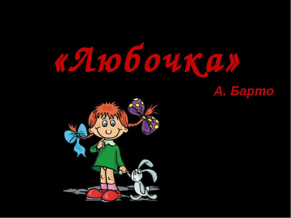 «Любочка» А. Барто