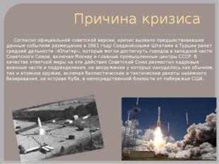 Причина кризиса Согласно официальной советской версии, кризис вызвало предшес
