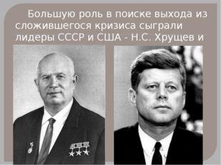 Большую роль в поиске выхода из сложившегося кризиса сыграли лидеры СССР и С