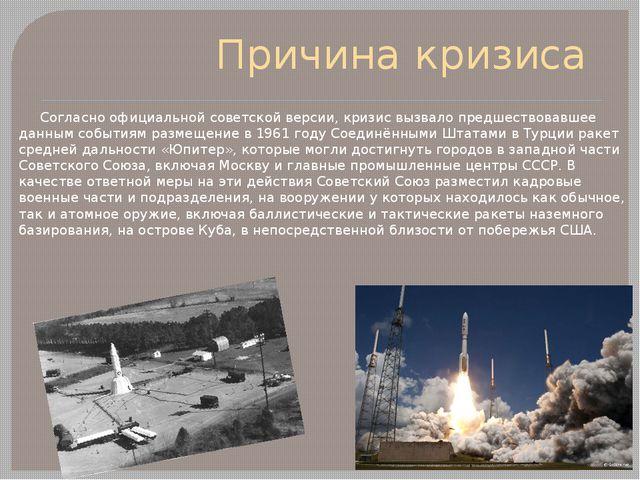 Причина кризиса Согласно официальной советской версии, кризис вызвало предшес...