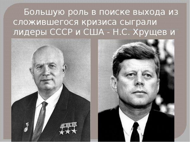 Большую роль в поиске выхода из сложившегося кризиса сыграли лидеры СССР и С...