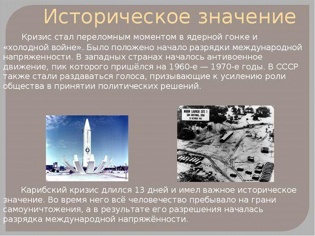 Историческое значение Кризис стал переломным моментом в ядерной гонке и «холо...