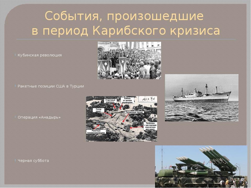 События, произошедшие в период Карибского кризиса Кубинская революция Ракетны...