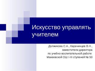Искусство управлять учителем Должикова С.А., Карачинцев В.Н., заместители дир