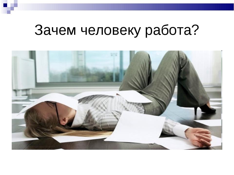 Зачем человеку работа?