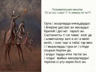 Орта ғасырларда князьдардың үйлеріне дастрақан жасаудың бірегей әдісі кең тар