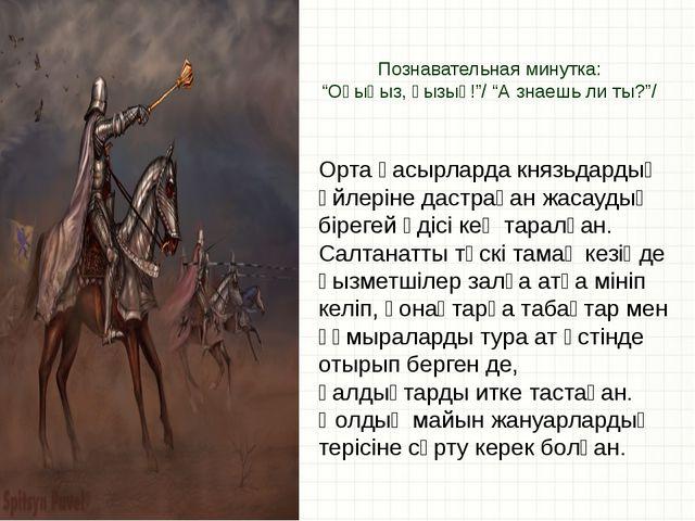 Орта ғасырларда князьдардың үйлеріне дастрақан жасаудың бірегей әдісі кең тар...