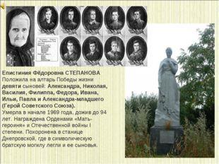 Епистиния Фёдоровна СТЕПАНОВА Положила на алтарь Победы жизни девяти сынове