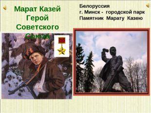 Марат Казей Герой Советского Союза Белоруссия г. Минск - городской парк П