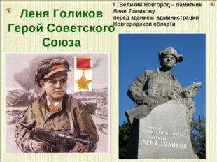Леня Голиков Герой Советского Союза Г. Великий Новгород – памятник Лене