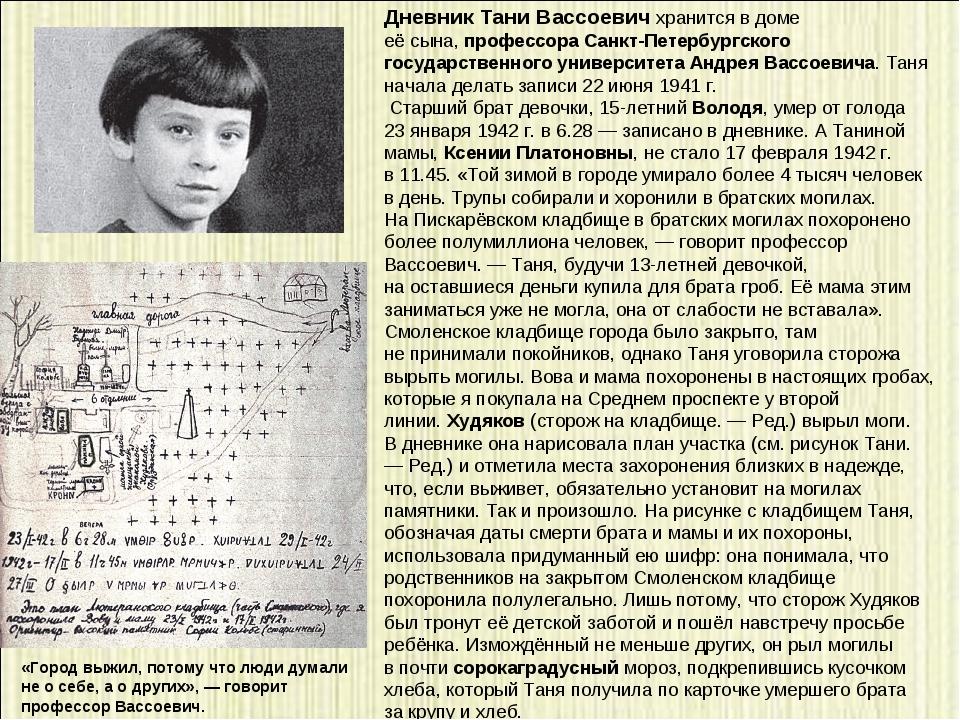 Дневник Тани Вассоевич хранится вдоме еёсына,профессора Санкт-Петербургск...