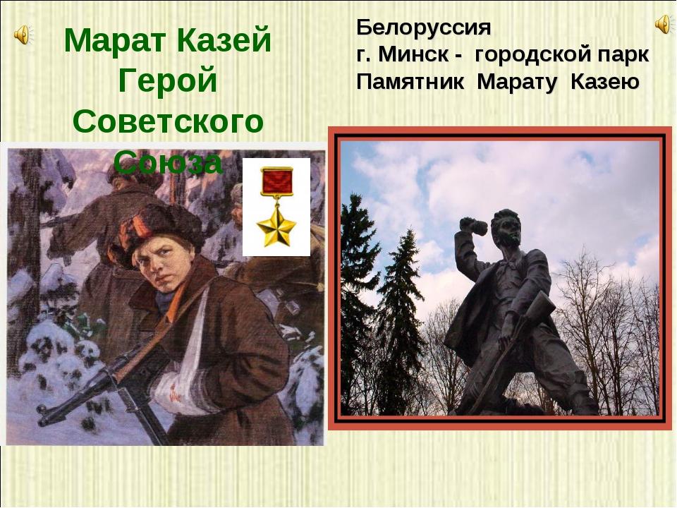 Марат Казей Герой Советского Союза Белоруссия г. Минск - городской парк П...