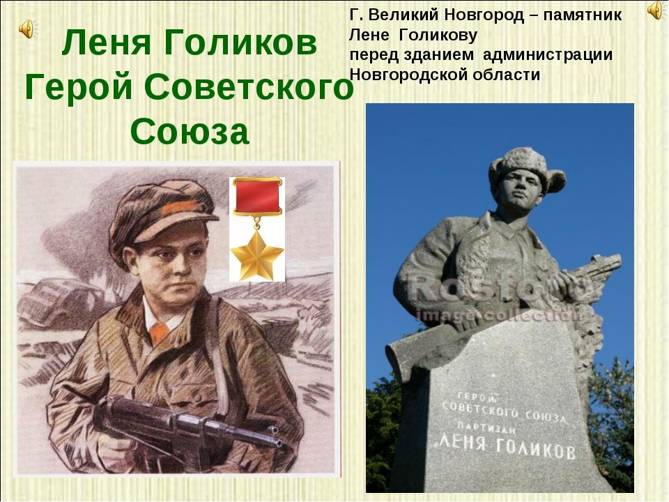 Леня Голиков Герой Советского Союза Г. Великий Новгород – памятник Лене...