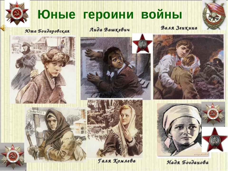 Юта Бондаровская Юные героини войны Валя Зенкина Лида Вашкевич Надя Богданова...