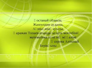 Қостанай облысы, Жангелдин ауданы, Ақшығанақ ауылы, Қаражан Топаев атындағы о