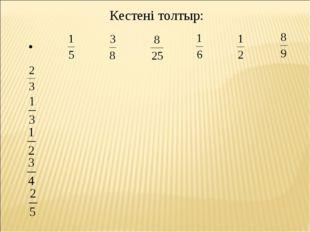 Кестені толтыр: