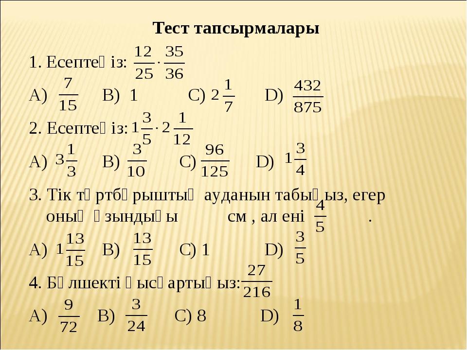 Тест тапсырмалары Есептеңіз: А) В) 1 С) D) 2. Есептеңіз: А) В) С) D) 3. Тік т...