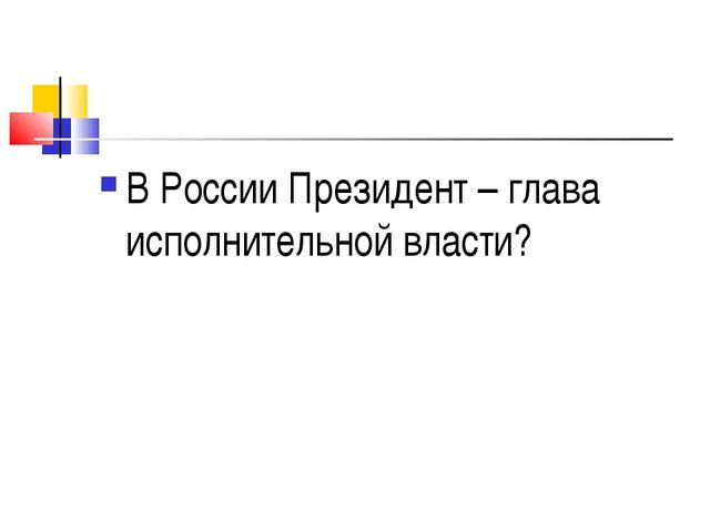 В России Президент – глава исполнительной власти?