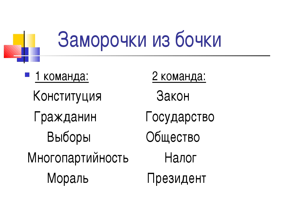 Заморочки из бочки 1 команда: 2 команда: Конституция Закон Гражданин Государс...