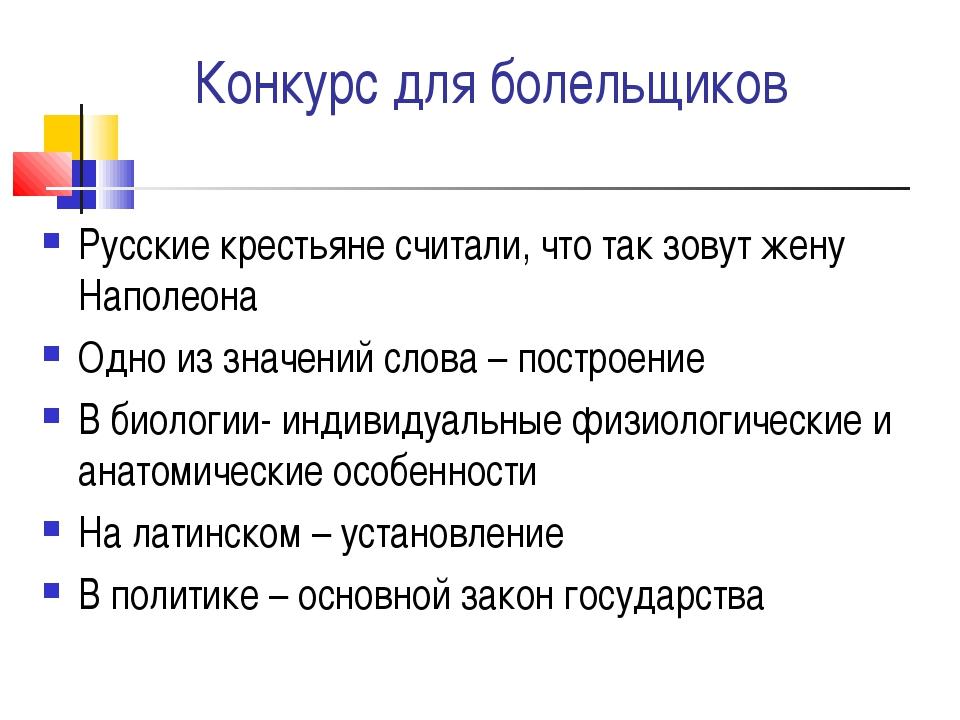 Конкурс для болельщиков Русские крестьяне считали, что так зовут жену Наполео...