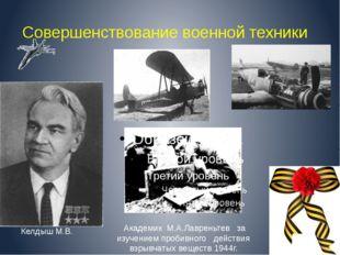 Совершенствование военной техники Академик М.А.Лавреньтев за изучением пробив