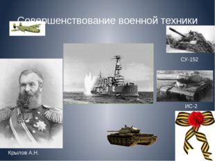 Совершенствование военной техники Крылов А.Н. СУ-152 ИС-2
