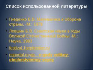 Список использованной литературы   Гнеденко Б.В. Математика и оборона стран
