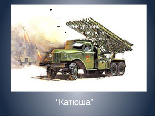 """""""Катюша"""""""