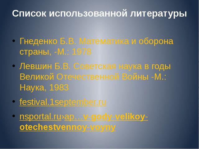 Список использованной литературы   Гнеденко Б.В. Математика и оборона стран...