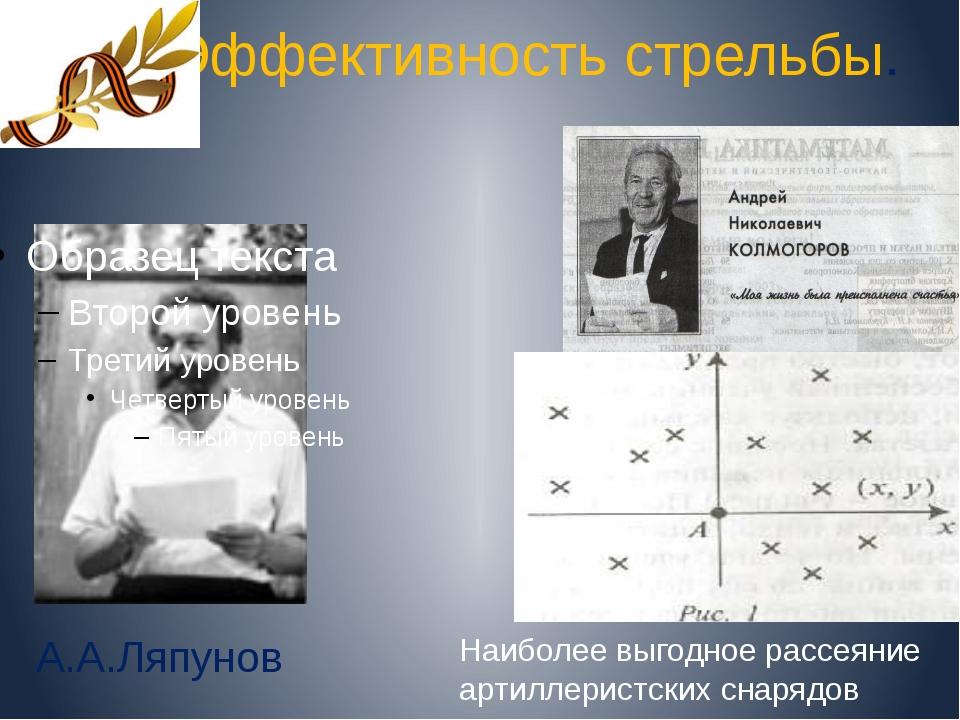 Эффективность стрельбы. А.А.Ляпунов Наиболее выгодное рассеяние артиллеристск...