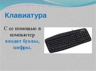 Клавиатура С ее помощью в компьютер вводят буквы, цифры.