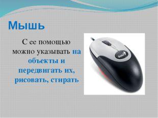 Мышь С ее помощью можно указывать на объекты и передвигать их, рисовать, стир