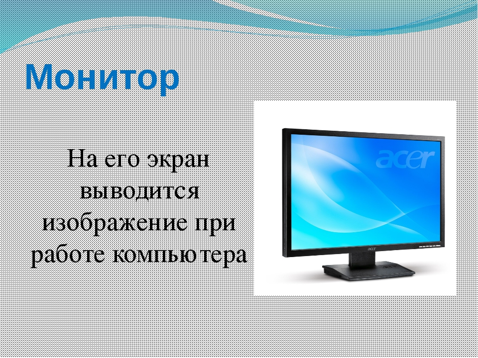 Монитор На его экран выводится изображение при работе компьютера
