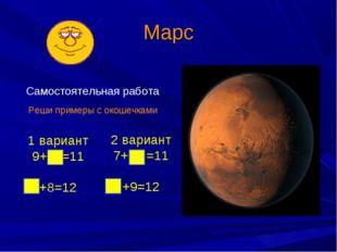 Марс Самостоятельная работа Реши примеры с окошечками 1 вариант 9+ =11 +8=12