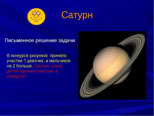 Сатурн Письменное решение задачи В конкурсе рисунков приняло участие 7 девоче...