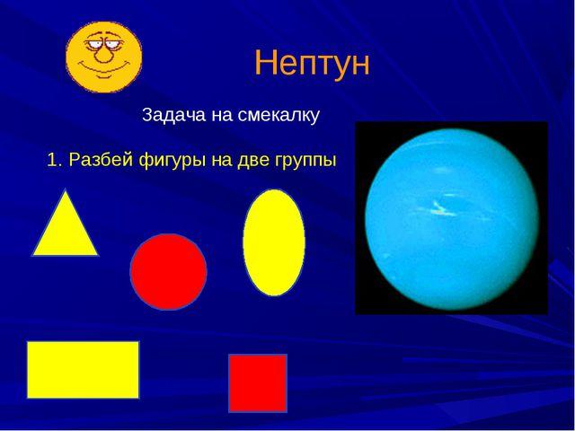 Нептун Разбей фигуры на две группы Задача на смекалку